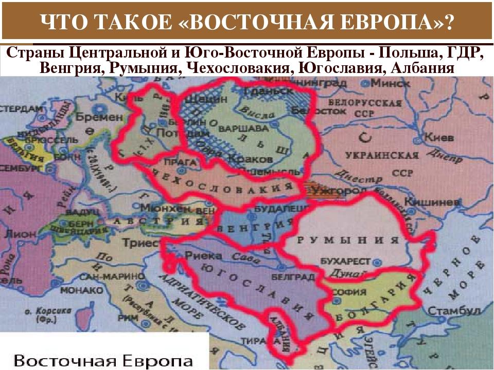 Staat Und Spie | Проект Восточная Европа